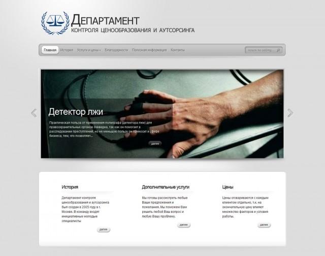 Департамент контроля ценообразования и аутсорcинга