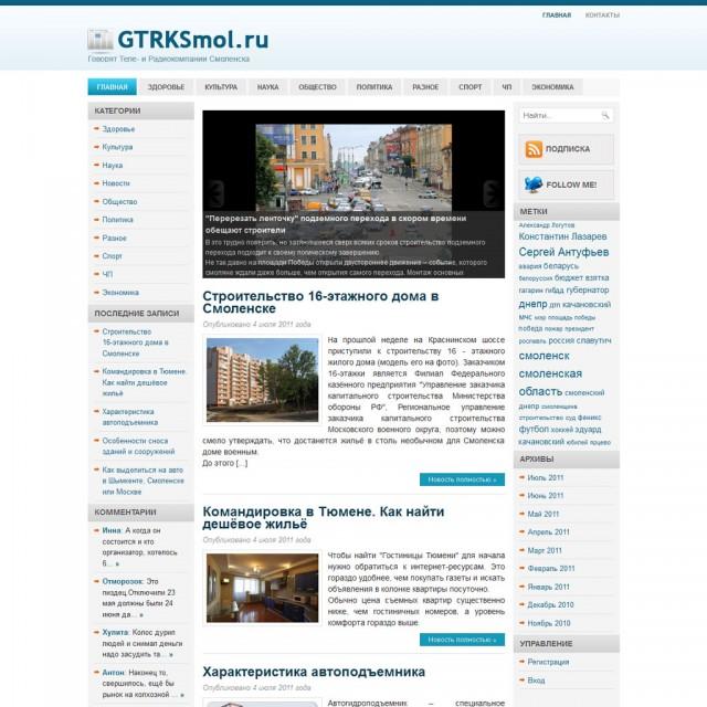 Говорят Теле- и Радиокомпании Смоленска