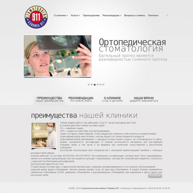 """Стоматологическая клиника """"Клиника 911"""""""