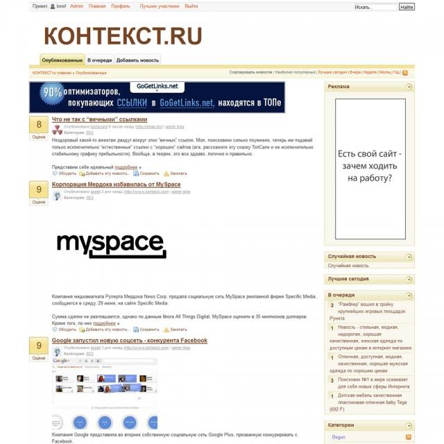 КОНТЕКСТ.ru