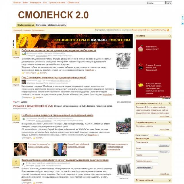 Смоленск 2.0
