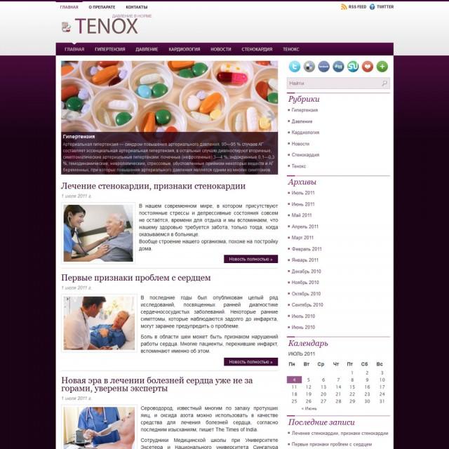 Tenox (Тенокс, Амлодипин) - давление в норме
