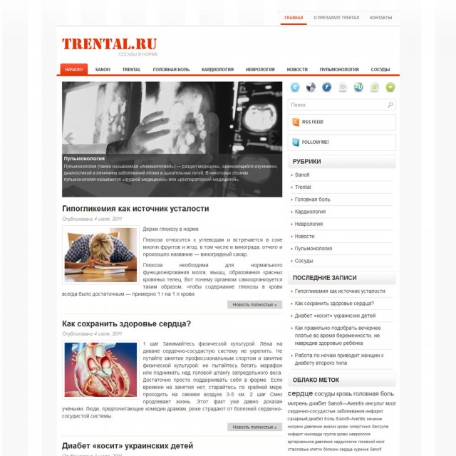 Trental (Пентоксифиллин)