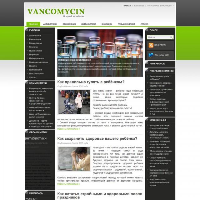 Ванкомицин - мощный антибиотик