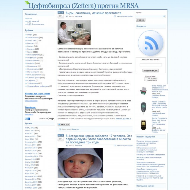 Цефтобипрол (Zeftera) против MRSA