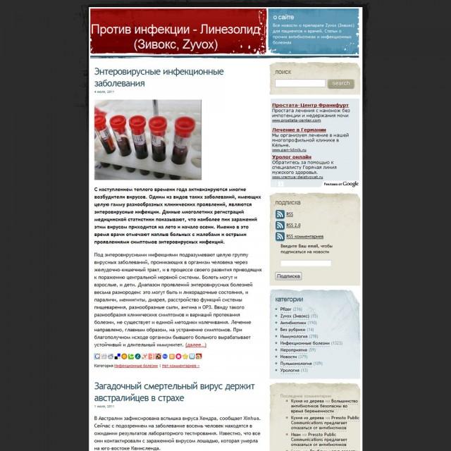 Против инфекции - Линезолид (Зивокс, Zyvox)