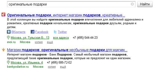 Яндекс начал показывать в сниппетах к главным страницам организаций ссылки на их профили в соцсетях