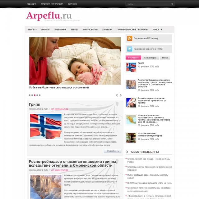 Arpeflu.ru - лечение и профилактика гриппа