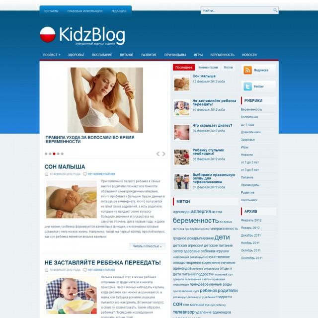 Электронный журнал о детях и подростках
