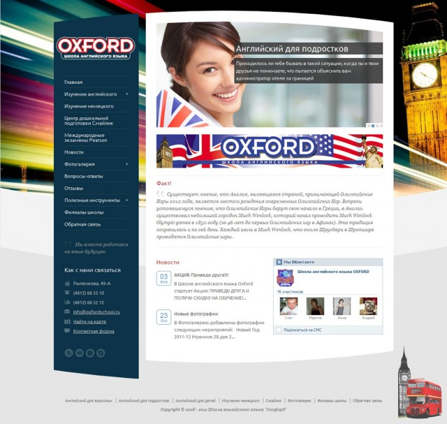 Oxford - школа английского языка