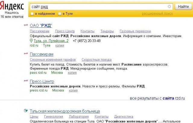 Зачем Яндекс «забивает» выдачу одним сайтом?