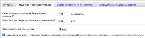 «Заданное число посетителей» - новая стратегия в Яндекс.Директе